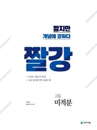 고등 미적분(2020)(짤강)