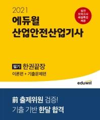 산업안전산업기사 필기 한권끝장(2021)(에듀윌)
