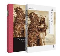어머니 이야기(한글판+영문판)(더클래식 세계문학 컬렉션 68)