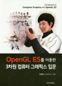 3차원 컴퓨터 그래픽스 입문(OpenGL ES를 이용한)