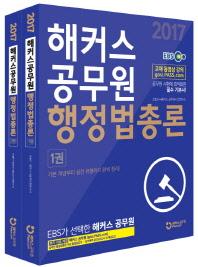 공무원 행정법총론 세트(2017)