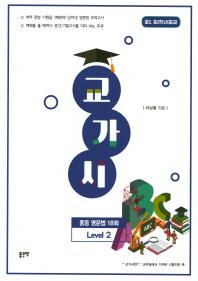 중등 영문법 18회 Level. 2(교가시)