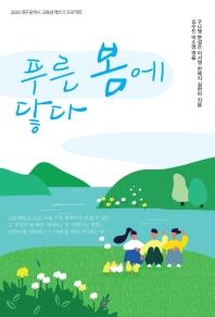 푸른 봄에 닿다(2020 대구광역시 교육청 책쓰기 프로젝트)