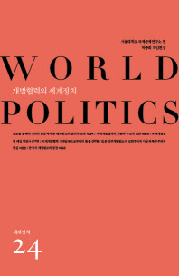개발협력의 세계정치(세계정치 24)