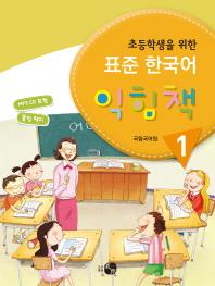 표준 한국어 익힘책. 1(초등학생을 위한)(CD1장포함)