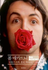 폴 매카트니: 비틀즈 이후 홀로 써내려간 신화