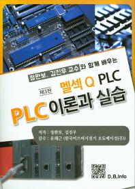 멜섹Q PLC PLC 이론과 실습(3판)