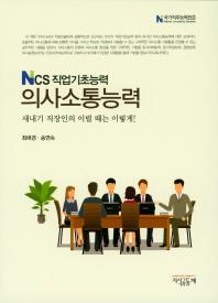 의사소통능력(NCS 직업기초능력)