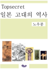 Topsecret 일본 고대의 역사(체험판)