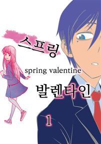 스프링 발렌타인 1