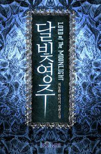 달빛영주. 7-3(완결)