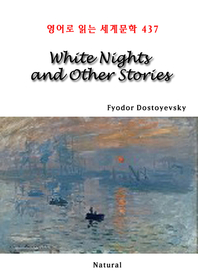 White Nights and Other Stories (영어로 읽는 세계문학 437)
