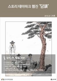 스토리 테마파크 웹진 '담談' 24호