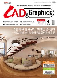 캐드앤그래픽스(CAD&Graphics). 2016년 4월호
