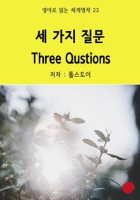 세 가지 질문(영어로 읽는 세계명작 23)