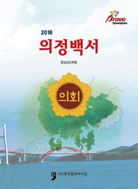 2016 의정백서