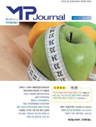 의약전문학술지 MP저널(계간 23호)-기획특집 비만