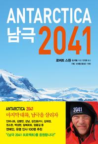 남극 2041 (체험판)