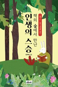 책의 숲에서 만난 인생의 스승