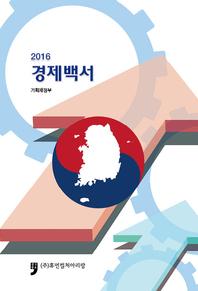 2016 경제백서
