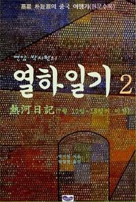 연암 박지원의 열하일기. 2