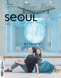 SEOUL Magazine(서울매거진) August 2018