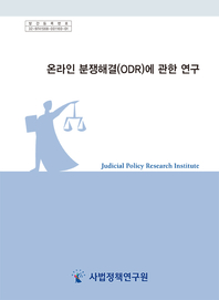 온라인 분쟁해결(ODR)에 관한 연구