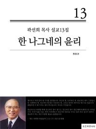 곽선희 목사 설교13집 - 한 나그네의 윤리 (통합권)
