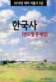2019년 대비 서울시 9급 한국사 (연도별 문제집)