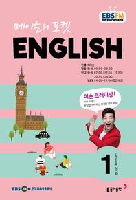 메이슨의 포켓 ENGLISH(방송교재 2019년 1월)