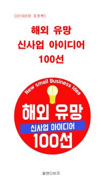 2019년판 해외 유망 신사업 아이디어 100선