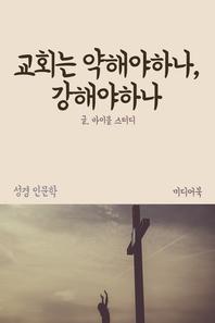 교회는 약해야하나, 강해야하나 (성경 인문학)