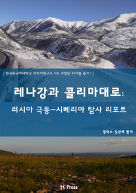 레나강과 콜리마대로: 러시아 극동-시베리아 탐사 리포트