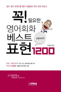 꼭! 필요한 영어회화 베스트표현 1200(PDF)