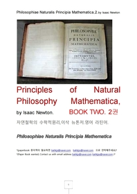 자연철학의 수학적 원리, 이삭 뉴톤 저. 영어.라틴어.2권. Principles of Natural Philosophy Mathematica, by Isaac Newton