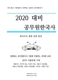 2020 대비 공무원한국사