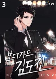 보디가드 김도진. 3