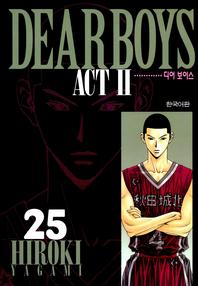 디어 보이스 (DEAR BOYS) ACT 2. 25