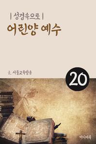 성경속으로 20. 어린양 예수