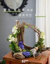 꽃의 특징에 따른 효과적인 디자인