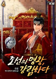 조선의 명왕, 강림하다. 4