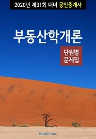 2020년 제31회 대비 공인중개사 부동산학개론 (단원별 문제집)