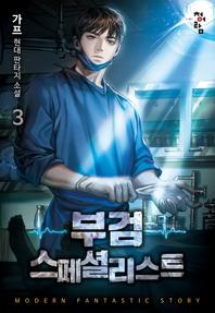 부검 스페셜리스트. 3