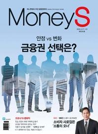 머니S 2020년 03월 636호 (주간지)