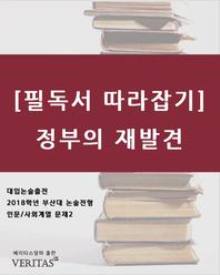 [필독서 따라잡기]정부의 재발견