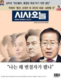 시사오늘 2020년 04월 253호 (격주간지)