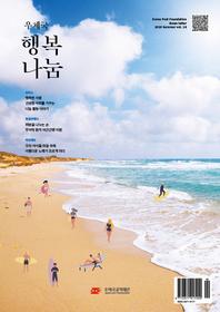 우체국공익재단 2020  행복나눔 여름호
