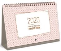 재테크의 여왕 슈엔슈의 자산관리 가계부(2020)(탁상 달력형)(스프링)