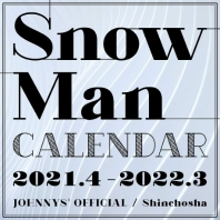 Snow Man カレンダ- 2021.4-2022.3 Johnnys'Official