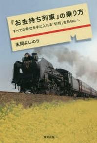 [해외]「お金持ち列車」の乘り方 すべての幸せを手に入れる「切符」をあなたへ